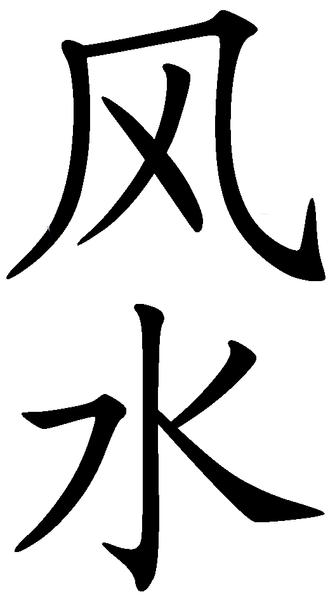 Feng shui el arte de armonizar los espacios for El arte del feng shui